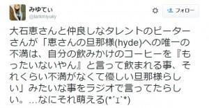 大石恵、tweet