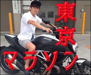 藤森慎吾 東京マラソン タイム 速い ペース 平均 記録