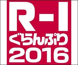 R1グランプリ 2016 決勝進出者 メンバー 9名 ネタ 動画