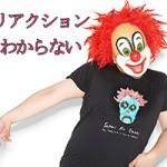 DJ LOVE 交際相手 風男塾 浦えりか プロレス 動画