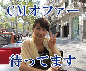 加藤綾子 CM 事務所 フリー 年収