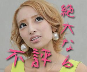 加藤紗里 顔 怖い 拒食症 ガリガリ 体重