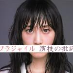 フラジャイル 松井玲奈 演技 下手 嫌い キス 結果