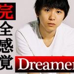 須田健太 ONE OK ROCK バンド