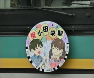 小田栄駅 アニメ ポスター ヘッドマーク イラスト 誰
