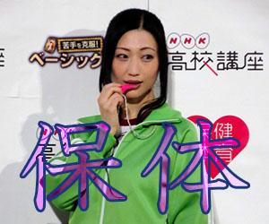 壇蜜 NHK 高校講座 保健体育 ラジオ 内容 刺激