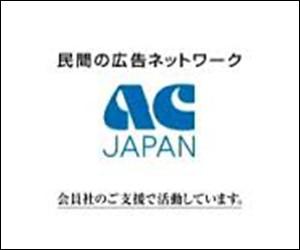 熊本地震 ACジャパン CM 急増 理由 批判