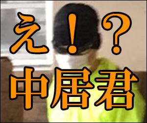 熊本 長嶺小学校 中居正広 画像 動画