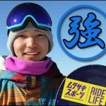 角野友基 稲村奎汰 10代 スノーボード 強化指定選手