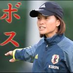 女子サッカー 高倉麻子 新監督 初試合 デビュー戦 いつ