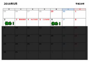 2016年 GW カレンダー 国内 海外 旅行 準備