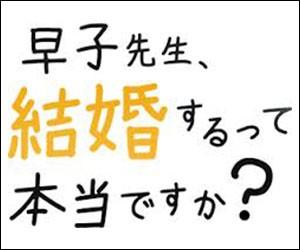 早子先生、結婚するって本当ですか? 第1話 感想