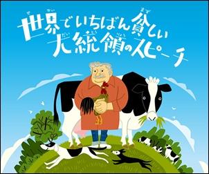 ホセムスカ 絵本 演説 内容 日本 会いたい