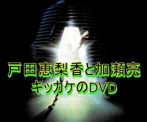 戸田恵梨香 加瀬亮 トーク 対談 借りた ザ・フライ 画像