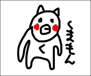 田辺誠一 画伯 画像 壁紙 車 くまもん 絵