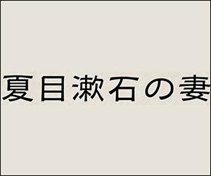 夏目漱石の妻 感想 最終回 ネタバレ 壇蜜