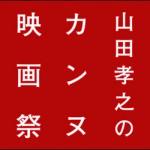 山田孝之のカンヌ映画祭  第2話感想&第3話あらすじ