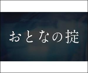 Doughnuts Hole 松たか子 満島ひかり 高橋一生 松田龍平 おとなの掟 PV 動画
