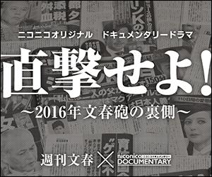 文春砲 ドラマ キャスト 芸能人 出演者