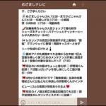 相葉雅紀 ドラマ ヒロイン 武井咲