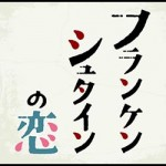 フランケンシュタインの恋で斎藤工が衝撃の姿に!【動画】第2話感想