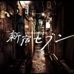 新宿セブン2話感想 上田竜也のパンチが強烈すぎ【動画】3話あらすじ