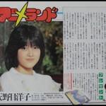 荻野目洋子の若い頃と現在を画像比較した結果