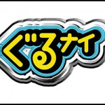 ぐるナイ新メンバー2018予想・結果発表!