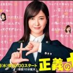正義のセ 倉科カナと吉高由里子の身長差が僅差!6話感想&7話あらすじ