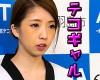 松井優茄 メイクがかわいいテコンドー女子の素顔!画像あり