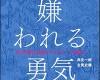 嫌われる勇気 最終回で正名僕蔵と桜田通が目立ちだした!ネタバレ